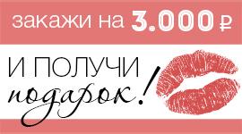Подарок при заказе от 3000 рублей