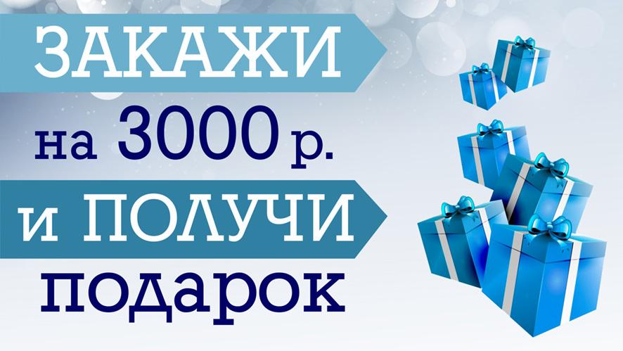 Акция Закажи на 3000 рублей - получи подарок