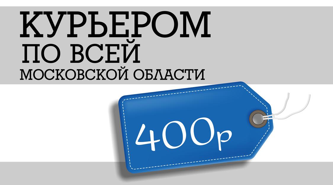 Курьером по МО -400 рублей