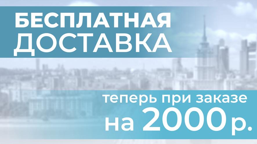 Бесплатная доставка при заказе от 2000 рублей